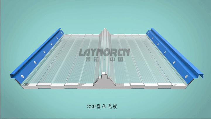 建筑使用的FRP采光板适用范围及设计思想